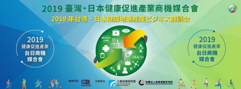 2019臺灣‧日本健康促進產業商機媒合會
