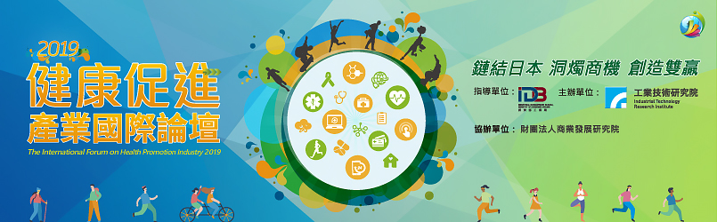 2019 健康促進產業國際論壇