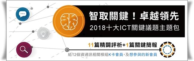 2018十大ICT產業關鍵議題