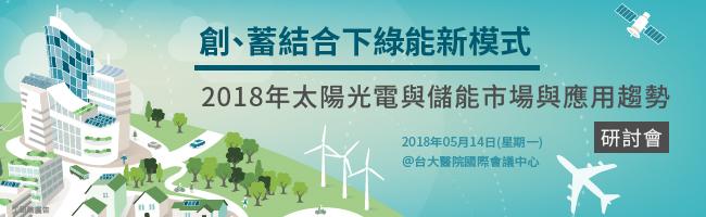 2018年太陽光電與儲能市場與應用趨勢研討會