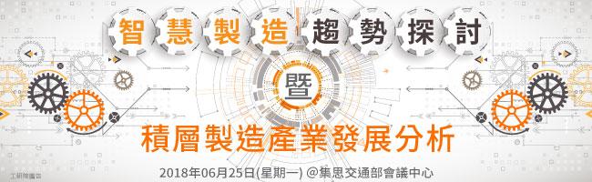 智慧製造趨勢探討暨積層製造產業發展分析研討會