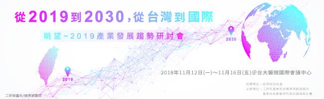 眺望~2019產業發展趨勢研討會