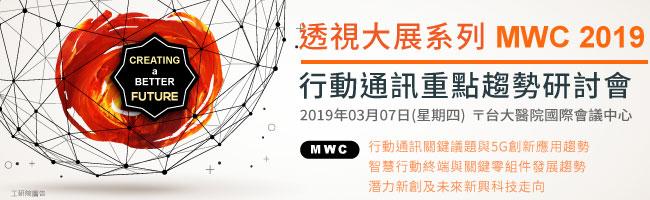 透視大展系列:MWC 2019行動通訊重點趨勢研討會