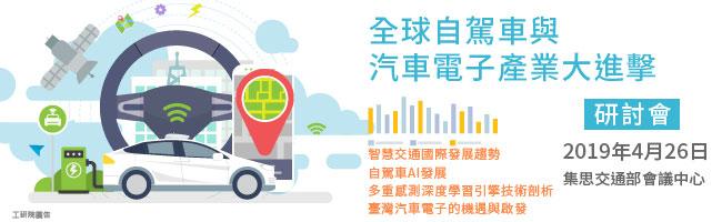 全球自駕車與汽車電子產業大進擊研討會