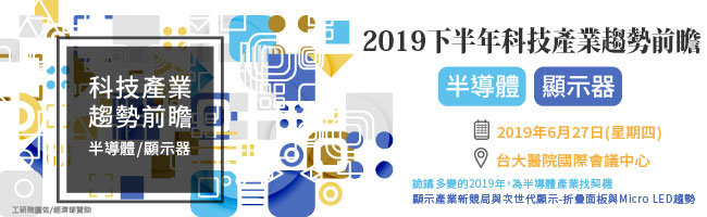 2019下半年科技產業趨勢前瞻研討會
