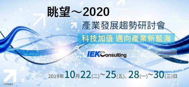 眺望2020產業發展趨勢研討會