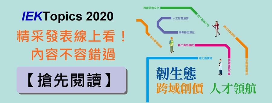 精采發表線上看!IEKTopics 2020