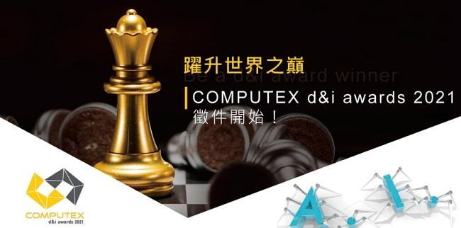 現在報名正好!COMPUTEX d&i awards品牌鍍金行動啟動!