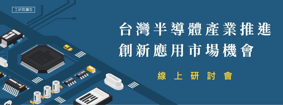 逆風成長 I C YOU - 台灣半導體產業推進創新應用研討會,6/29線上全解析!