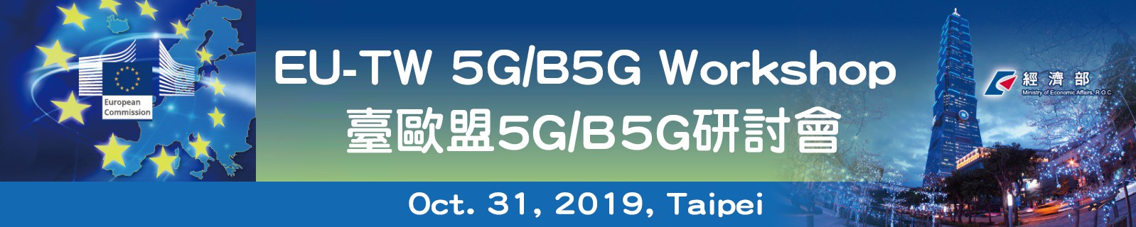 台歐盟5G/B5G研討會