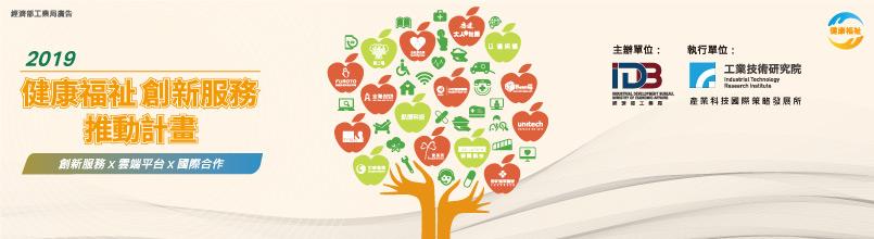 2019健康福祉創新服務推動計畫成果發表會