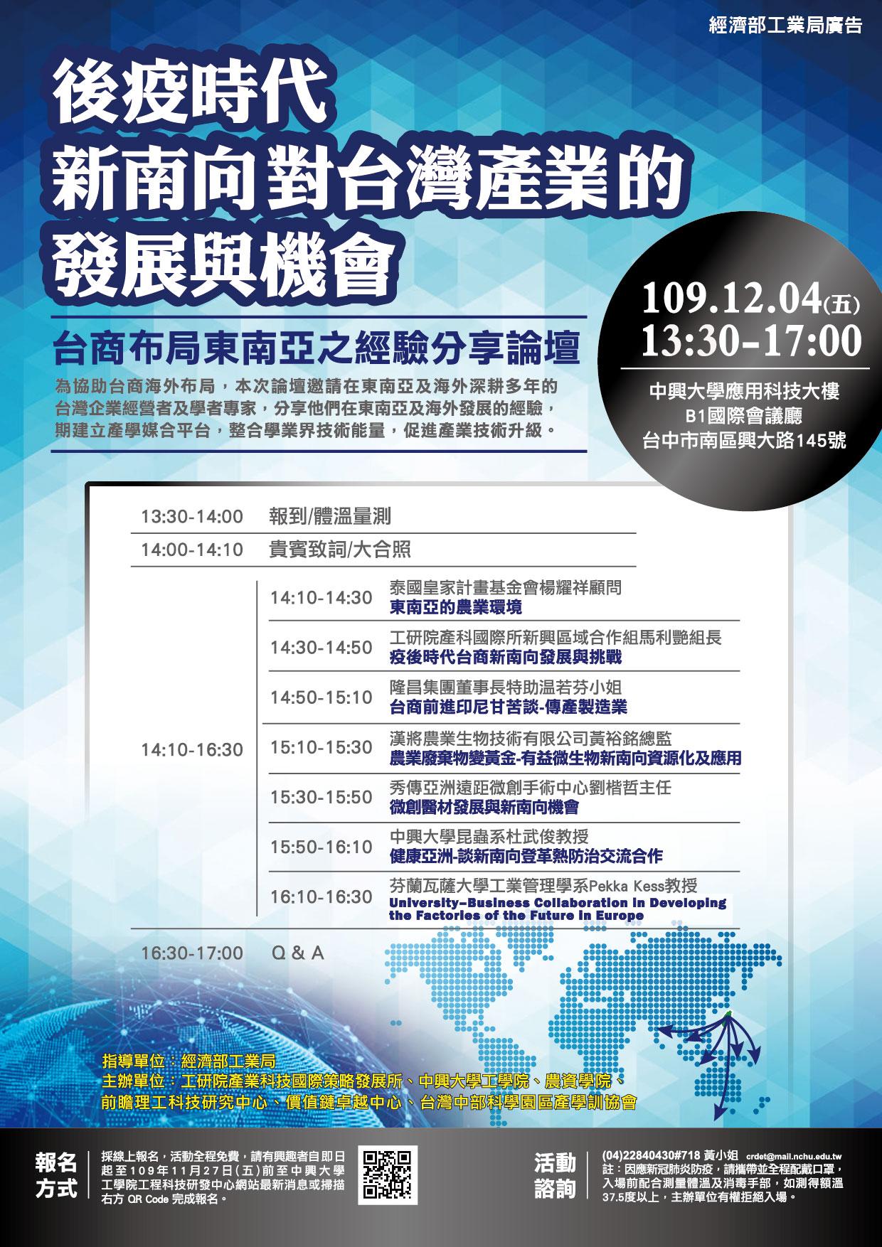 12/4「後疫時代~~新南向對台灣產業的發展與機會(台商布局東南亞之經驗分享論壇)」