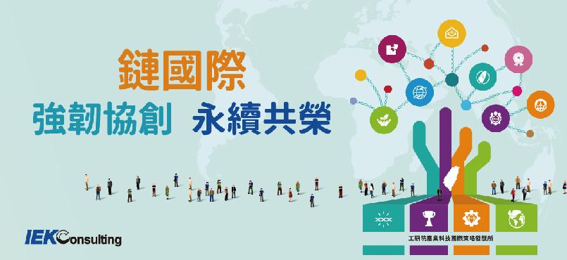 《鏈國際:強韌協創 永續共榮》專刊